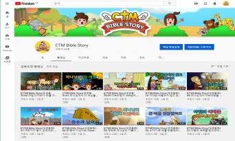 CTM 성경동화 유튜브 채널이 개설 되다