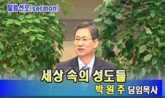 (설교) 세상속의 성도들 - 박원주목사(부산서문교회)
