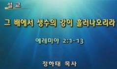 (설교) 그 배에서 생수의 강이 흘러나오리라 - 정하태목사(모자이크교회)
