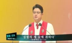 (설교)성령의 새 술에 취하다 - 곽문찬목사(산성교회)