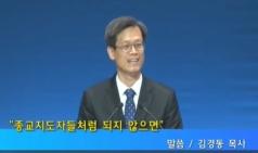 (설교) 종교지도자들처럼 되지 않으려면- 김경동목사(부산북교회)