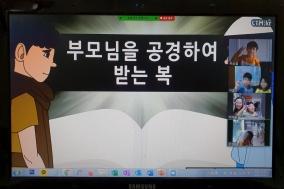 [교회교육] 비대면 교회교육 프로그램을 시작하자
