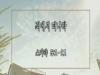(설교) 죄에서 떠나라 - 안귀모목사(새삶교회)
