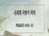 (설교) 온전한 사람이 되라 - 안귀모목사(새삶교회)