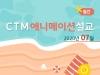 [CTM뉴스] CTM 7월 교회교육 콘텐츠 출시
