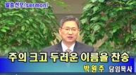 (설교) 주의크고 두려운 이름을 찬송 - 박원주목사(부산서문교회)