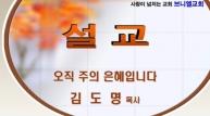 (설교) 오직 주의 은혜입니다 - 김도명목사(브니엘교회)