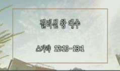 (설교) 찔리신 왕 예수 - 안귀모목사(새삶교회)