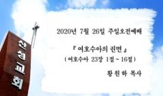 (설교) 여호수아의 권면 - 황원하목사(대구산성교회)