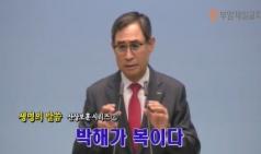 (설교) 박해가 복이다 - 김현규목사(부암제일교회)