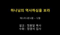 (설교) 하나님의 역사하심을 보라 - 정용달목사(신흥교회)