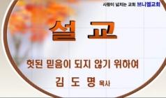 (설교) 헛된 믿음이 되지 않기 위하여 - 김도명목사(브니엘교회)