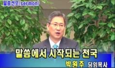 (설교) 말씀에서 시작되는 천국 - 박원주목사(부산서문교회)