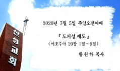 (설교) 도피성 제도 - 황원하목사(대구산성교회)
