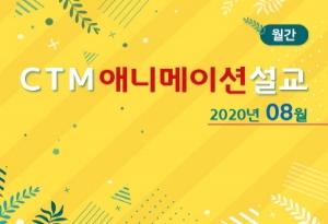 [교회교육] CTM 8월호 교회교육 콘텐츠 출시