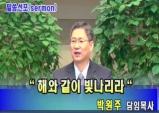 (설교) 해와 같이 빛나리라 - 박원주목사(부산서문교회)