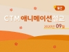 [교회교육] 2020년 9월 CTM 교회교육자료 출시