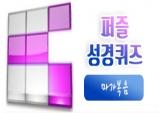 [기독문화] 마가복음편 퍼즐성경퀴즈