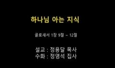 (설교) 하나님 아는 지식 - 정용달목사(신흥교회)