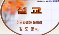 (설교) 이스라엘아 들으라 - 김도명목사(브니엘교회)