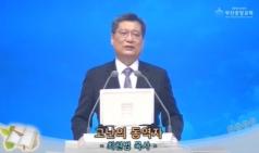 (설교) 고난의 동역자 - 최현범목사(부산중앙교회)