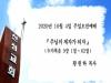 (설교) 주님의 제자가 되자 - 황원하목사(대구산성교회)