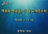(설교) 여호와 하나님, 이 땅 고쳐 주소서 - 정하태목사(모자이크교회)