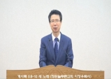 (설교) 새 노래 - 이장우목사(창원늘푸른교회)