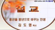 (설교) 흉년을 풍년으로 바꾸는 인생 - 김도명목사(브니엘교회)