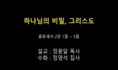 (설교) 하나님의 비밀, 그리스도 - 정용달목사(신흥교회)
