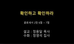 (설교) 확인하고 확인하라 - 정용달목사(신흥교회)