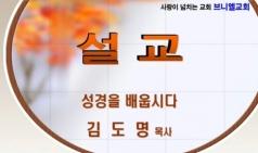 (설교) 성경을 배웁시다 - 김도명목사(브니엘교회)
