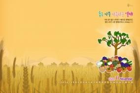 [문화] 좋은 나무 아름다운 열매 - CTM 11월 바탕화면
