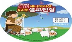 [CTM교회교육] 2021년 52주 어린이 설교 전집 출시