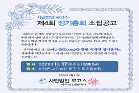 사단법인 로고스 랜선정기총회 개최
