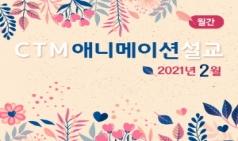 [CTM] 2021년 2월호 교회교육 성경콘텐츠 출시