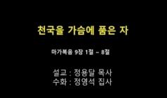 (설교) 천국을 가슴에 품은 자 - 정용달목사(신흥교회)
