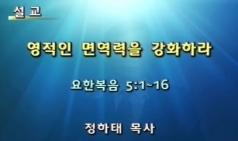 (설교) 영적인 면역력을 강화하라 - 정하태목사(모자이크교회)
