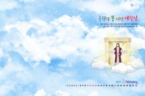 [문화] 구원의 문 이신 예수님 - CTM 2021년2월 바탕화면