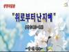 (설교) 위로부터 난 지혜 - 남  진목사(부곡교회)