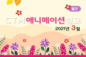2021년 3월호 CTM 교회교육(no.244)이 출시
