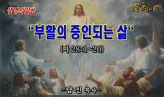(설교) 부활의 증인되는 삶 - 남  진목사(부곡교회)