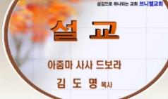 (설교) 아줌마 사사 드보라 - 김도명목사(브니엘교회)