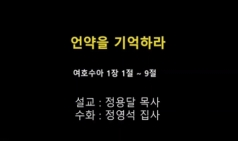 (설교) 언약을 기억하라 - 정용달목사(신흥교회)