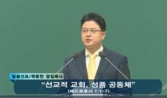 (설교) 선교적 교회, 성품 공동체 - 곽문찬목사(산성교회)