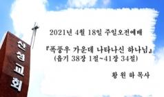 (설교) 폭풍우 가운데 나타나신 하나님 - 황원하목사(대구산성교회)