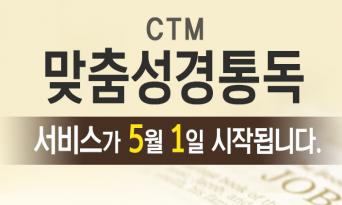 CTM 맞춤성경통독 서비스 5월 1일 오픈