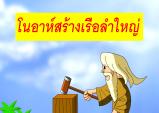 [선교단신] CTM 성경동화가 태국어로 더빙 작업 진행되다