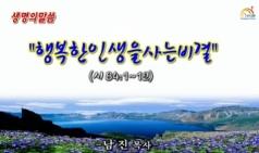 (설교) 행복한 인생을 사는 비결 -  남  진목사(부곡교회)