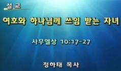 (설교) 여호와 하나님께 쓰임 받는 자녀 - 정하태목사(모자이크교회)